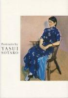 安井曾太郎の肖像画 Portraits by Yasui Sotaro