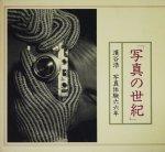 写真の世紀 濱谷浩 写真体験66年