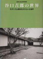 谷口吉郎の世界 モダニズム相対化がひらいた地平 建築文化別冊
