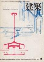 建築 1971年11月号 No.134 個有な媒介空間の考察 ジャン・プルーベ1918-1968