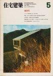 住宅建築 創刊号 1975年5月 伊豆の余暇住宅15題 増沢建築設計事務所