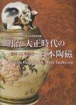 明治・大正時代の日本陶磁 産業と工芸美術