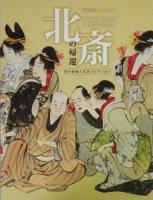 北斎の帰還 幻の絵巻と名品コレクション