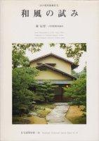 京の現代和風住宅 和風の試み 森辰男・吉村建築事務所 住宅建築別冊30