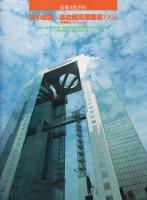 空中庭園 連結超高層建築1993 「新梅田シティ」の記録  建築文化号別冊