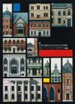 彩色立面図に見る日本の近代建築 銀行・オフィスビルから邸宅まで