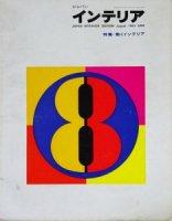 ジャパン・インテリア JAPAN INTERIOR DESIGN no.5 1963年8月 動くインテリア