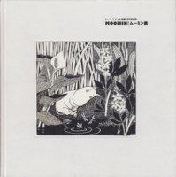Moomin!ムーミン展 トーベ・ヤンソン生誕100年記念