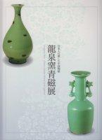 龍泉窯青磁展 日本人の愛した中国陶磁