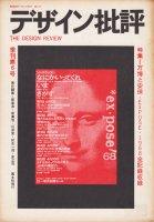 デザイン批評 季刊第6号 万博と安保・EXPOSE・1968全記録収録
