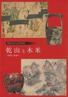 乾山と木米 陶磁と絵画