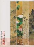 江戸の風雅 旧きを知り新しきを創った絵師たち