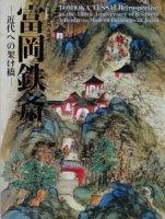 富岡鉄斎 近代への架け橋 生誕180年記念