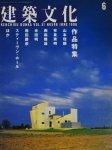 建築文化 1996年6月号 作品特集:山本理顕・有泉秀明・西森陸雄・米田明・西田勝彦・スティーブン・ホールほか