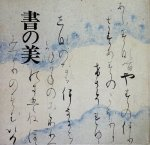 書の美 徳川美術館名品集3