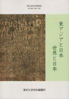 東アジアと日本 世界と日本 東京大学史料編纂所第三六回史料展覧会