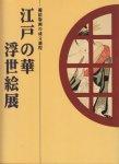 江戸の華 浮世絵展 錦絵版画の成立過程