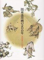 関東水墨画の200年 中世にみる型とイメージの系譜