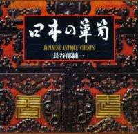 日本の箪笥 JAPANESE ANTIQUE CHESTS