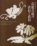 高麗青磁の鉄絵と鉄彩 企画展朝鮮陶磁シリーズ9