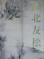 海北友松 京都国立博物館開館120周年記念特別展覧会