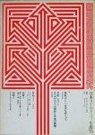 日本タイポグラフィ年鑑 '76