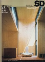 SD9903 木の空間 木素材による快適建築
