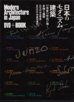 日本のモダニズム建築 17作家の作品が描く多様な展開(DVD未開封)