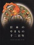 日本のやきもの千二百年 奈良三彩から伊万里・鍋島、仁清・乾山