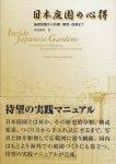 日本庭園の心得 基礎知識から計画・管理・改修まで