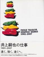 INOUE TSUGUYA GRAPHIC WORKS 1981-2007 井上嗣也