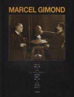 Marcel Gimond マルセル・ジモン