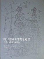 内井昭蔵の思想と建築 自然の秩序を建築に