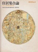 住居集合論1 地中海地域の領域的考察 SD別冊4