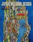インテリア JAPAN INTERIOR DESIGN no.205 1976年4月 ケンブリッジ・セブン SOFT & HARD