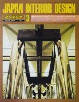 インテリア JAPAN INTERIOR DESIGN no.276 1982年3月 クリスティアーノ・トラルド・ディ・フランシア:スーパースタジオの作品