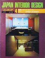インテリア JAPAN INTERIOR DESIGN no.277 1982年4月 オフィス・スペース