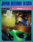 インテリア JAPAN INTERIOR DESIGN no.281 1982年8月 ケンブリッジ・セブン ミュージアム・デザインとパブリック・スペース