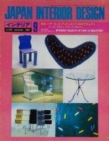 インテリア JAPAN INTERIOR DESIGN no.282 1982年9月 アール・エ・アンドゥストリのオブジェクト