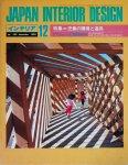 インテリア JAPAN INTERIOR DESIGN no.285 1982年12月 児童の環境と遊具