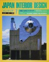 インテリア JAPAN INTERIOR DESIGN no.292 1983年7月 住宅とインテリア