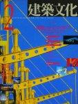 建築文化 1992年2月号 建築とエンジニアリング オーヴ・アラップ・アンド・パートナーズの世界
