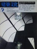 建築文化 1982年9月号 原広司 Encyclopedia over Hiroshi Hara
