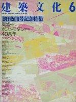 建築文化 1988年6月号 創刊500号記念特集 廃墟からポストモダンまでの40余年