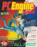 PC Engine FAN 1988年2月号 創刊号