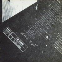 菅木志雄 1979年個展カタログ