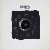 関根伸夫 1980年個展カタログ