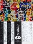 SO 大竹伸朗の仕事 1955-91 イラスト・サイン入り