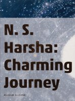 N・S・ハルシャ展 チャーミングな旅 N.S.Harsha:Charming Journey