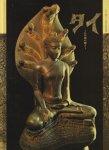 タイ 仏の国の輝き 日タイ修好130周年記念特別展
